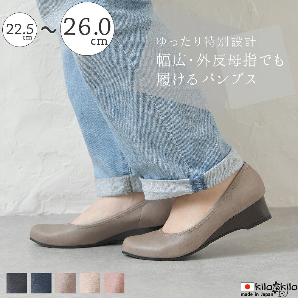 【kilakila*キラキラ】【幅広・外反母趾対策ver】パンプス 外反母趾 靴 おしゃれ 幅広 痛くない ウェッジソール 大きいサイズ 脱げない 日本製 歩きやすい 疲れない 通勤 通学 立ち仕事 ブラック 黒 おしゃれ かわいい レディース靴