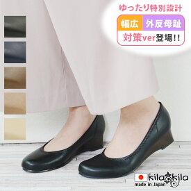 【kilakila*キラキラ】 【幅広・外反母趾対策ver】パンプス 外反母趾 靴 おしゃれ 幅広 痛くない ウェッジソール 大きいサイズ 脱げない 日本製 歩きやすい 疲れない 通勤 通学 立ち仕事 ブラック 黒 レディース靴