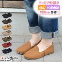 【kilakila*キラキラ】 【幅広・外反母趾対策ver】パンプス 外反母趾 靴 おしゃれ 幅広 痛くない ローヒール ぺたんこ 大きいサイズ 脱げない 日本製 歩きやすい 疲れない 通勤 立ち仕事 ブラック 黒 レディース靴