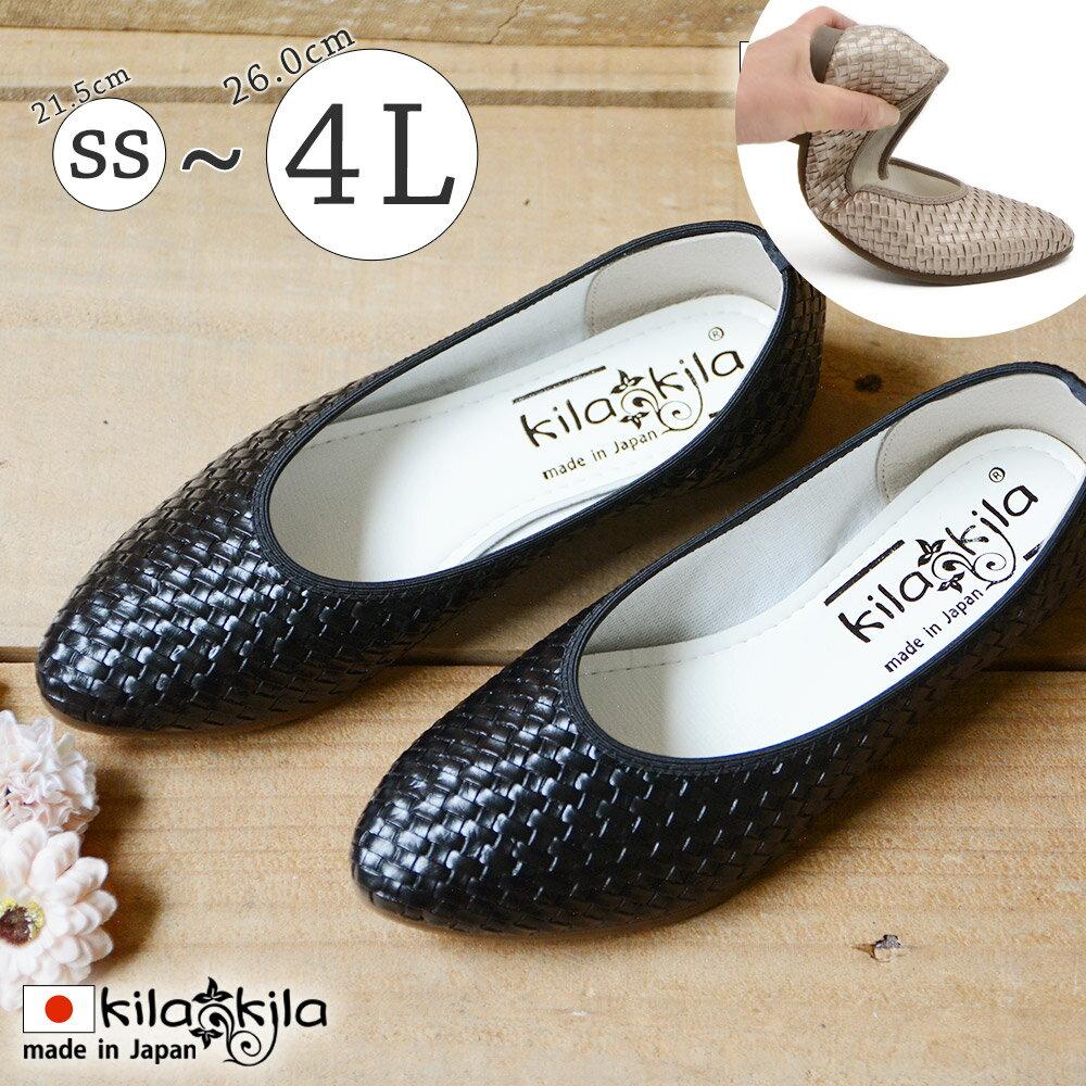 【kilakila*キラキラ】パンプス 痛くない ローヒール ぺたんこ 脱げない 黒 ブラック 大きいサイズ 歩きやすい 疲れない 通勤 通学 仕事 立ち仕事 フラットシューズ 日本製 走れる おしゃれ かわいい レディース靴