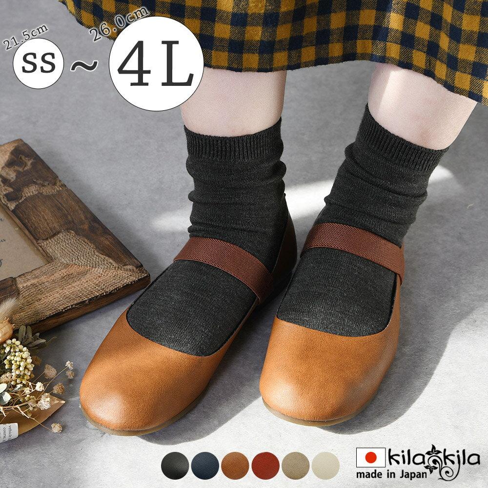 【kilakila*キラキラ】パンプス 痛くない ローヒール ぺたんこ ストラップ 脱げない ブラック 黒 大きいサイズ 日本製 歩きやすい おしゃれ かわいい カジュアル 通学 通勤 レディース靴