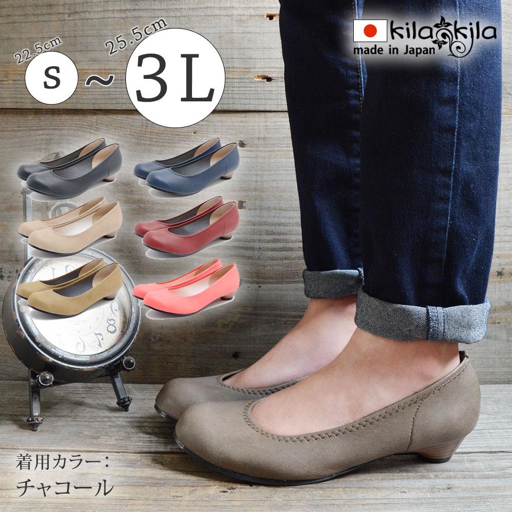 【kilakila*キラキラ】パンプス バレエシューズ フラットシューズ レディース ローヒール 痛くない ぺたんこ 大きいサイズ 日本製 歩きやすい 疲れにくい 通勤 通学 黒 ブラック おしゃれ かわいい レディース靴