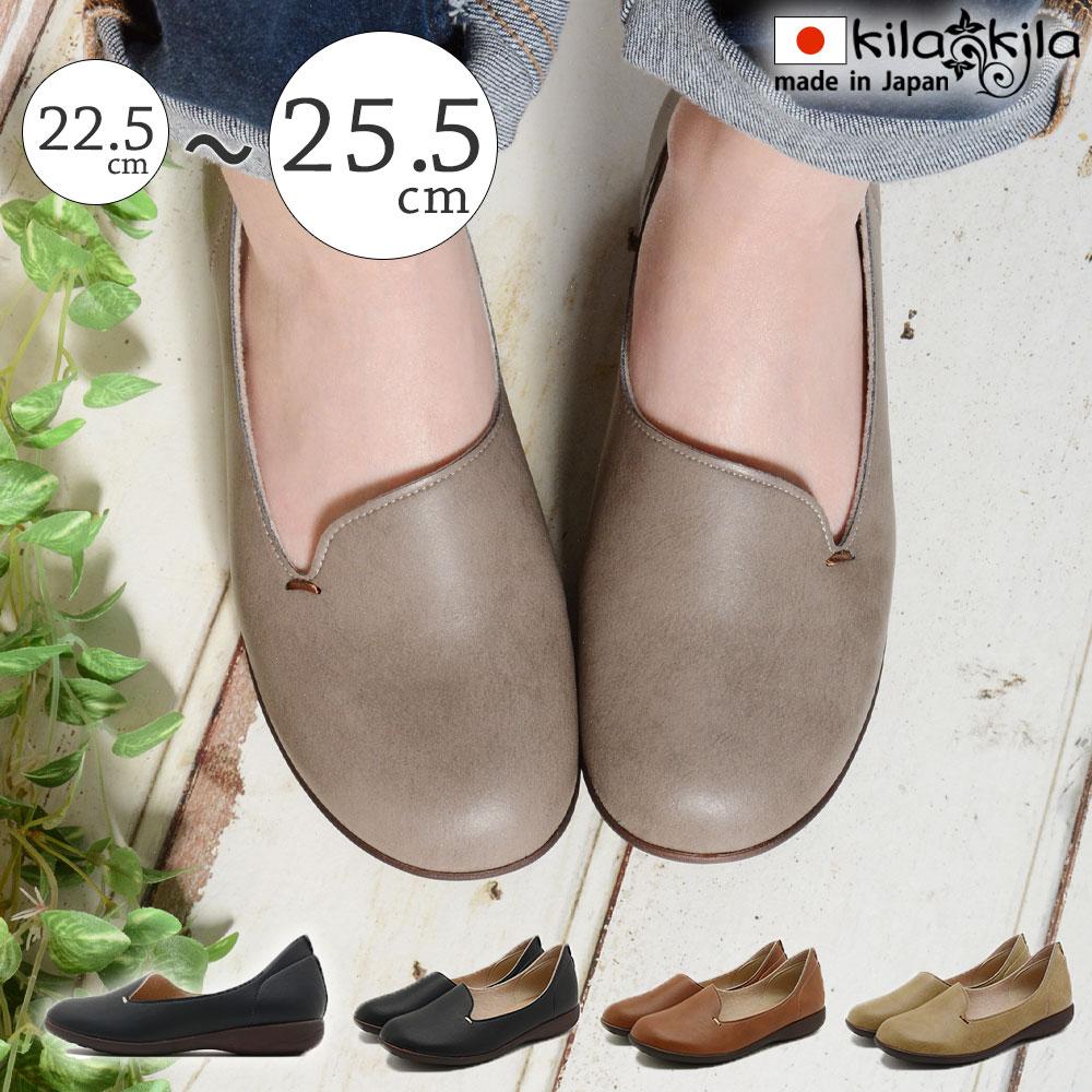◆2017秋冬新作◆【kilakila*キラキラ】パンプス フラットシューズ レディース ローヒール 痛くない 大きいサイズ 日本製 ぺたんこ 歩きやすい 疲れにくい 黒 ブラック カジュアル おしゃれ かわいい レディース靴