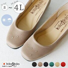 【kilakila*キラキラ】 レインシューズ レディース レインパンプス スクエアトゥ 日本製 ローヒール 痛くない 大きいサイズ ぺたんこ 撥水 疲れにくい 歩きやすい 甲高 甲広 雨靴 梅雨 雨 レディース靴
