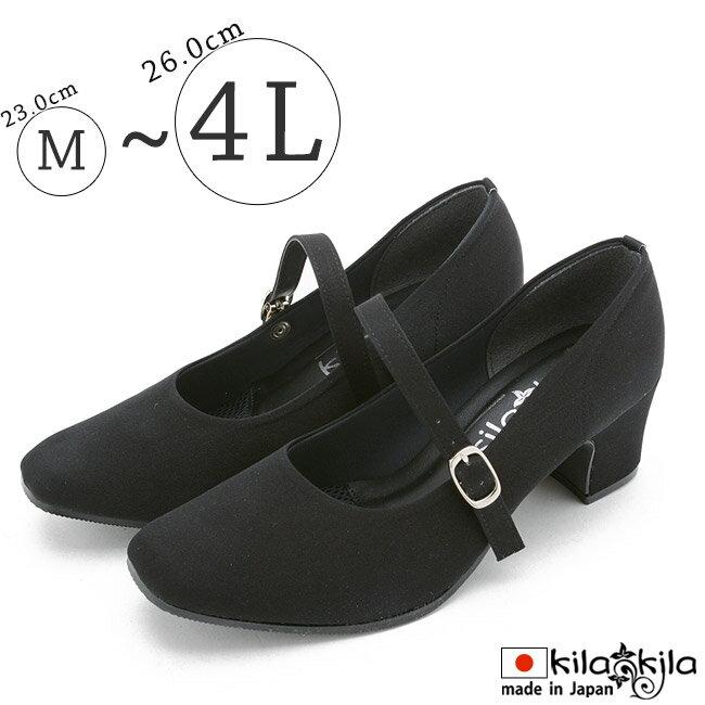 【kilakila*キラキラ】パンプス リクルート フォーマル 就活 日本製 黒 ブラック 大きいサイズ 太ヒール ストラップ 歩きやすい 疲れにくい 結婚式 冠婚葬祭 スクエアトゥ プレーン レディース靴