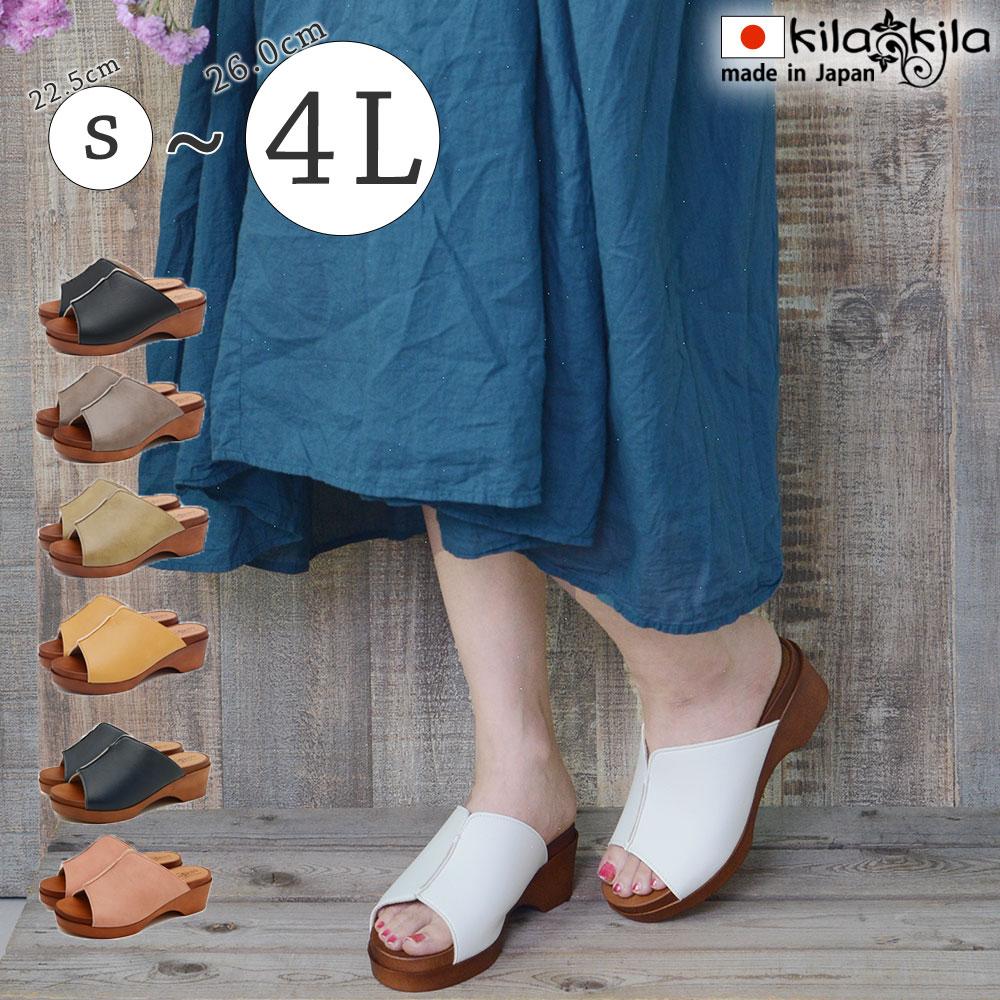 【kilakila*キラキラ】サンダル レディース 厚底 ヒール ウェッジソール 歩きやすい 大きいサイズ つっかけ 旅行 ミュール サボサンダル 疲れない 痛くない かわいい おしゃれ 日本製 夏 カジュアル 黒 コンフォートサンダル 靴 レディース靴