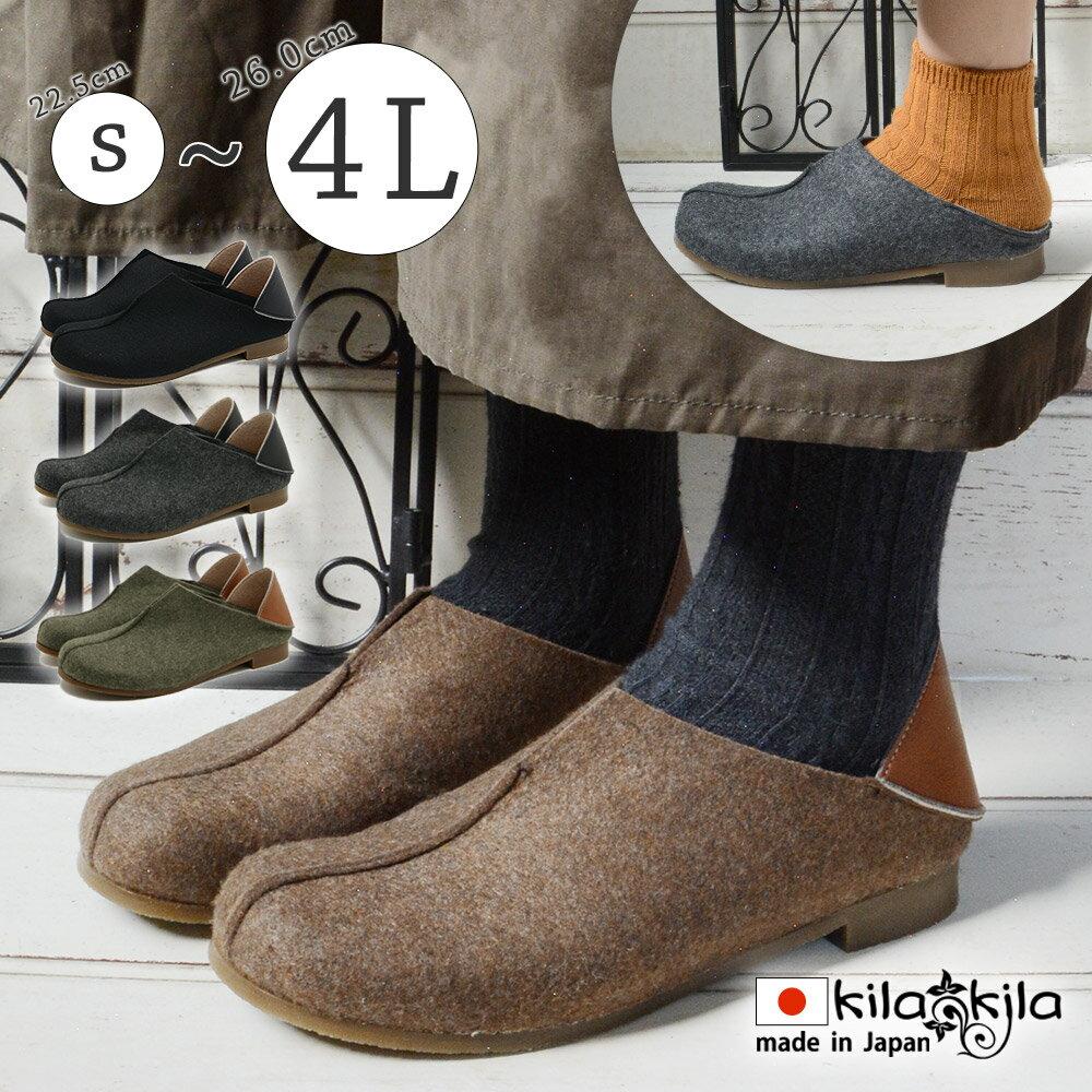 【kilakila*キラキラ】パンプス フラットシューズ 痛くない ローヒール ぺたんこ 春 春夏 黒 ブラック 大きいサイズ 歩きやすい 疲れにくい バブーシュ 2way 走れる フェルト 日本製 レディース靴