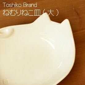 【笠間焼】Toshiko Brand ねむりねこ皿(大) 陶器 ギフト 贈り物 プレゼント シンプル 白 猫 ネコ かわいい