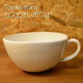 【笠間焼】Toshiko Brand カフェオレボウル 陶器 ギフト 贈り物 プレゼント シンプル 白 スープ シリアルボウル