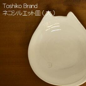 【笠間焼】Toshiko Brand ネコシルエット皿(大) 陶器 ギフト 贈り物 プレゼント シンプル 白 猫 ネコ かわいい
