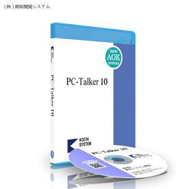 PC-Talker 10 (新規版)