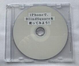 iPhoneで、BlindSquare(ブラインドスクエア)を使ってみよう! (ダウンロード版)