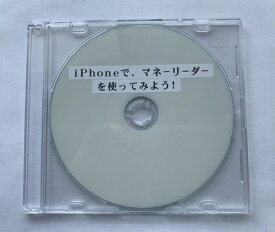 iPhoneで、マネーリーダーを使ってみよう! (CD版)