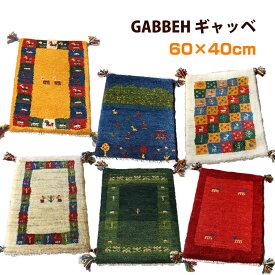 ギャッベ ギャベ 玄関マット 60×40cm ミニサイズ イラン直輸入天然ウール100%手織りラグ・送料無料