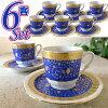 デミタスコーヒーカップ2客セット:アラベスク柄