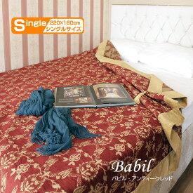 ベッドカバー(ベッドスプレッド) シングルサイズ バビル/オスマントルコデザイン