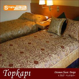 ベッドカバー(ベッドスプレッド) シングルサイズ トプカプ/オスマントルコデザイン Bedcover for single size, Turkish Ottoman design
