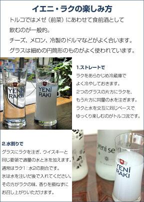 YENIRAKI