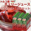 【1L×12本セット】 Tamekブランド チェリー果汁入り飲料トルコのお土産【クーポン対象外品】