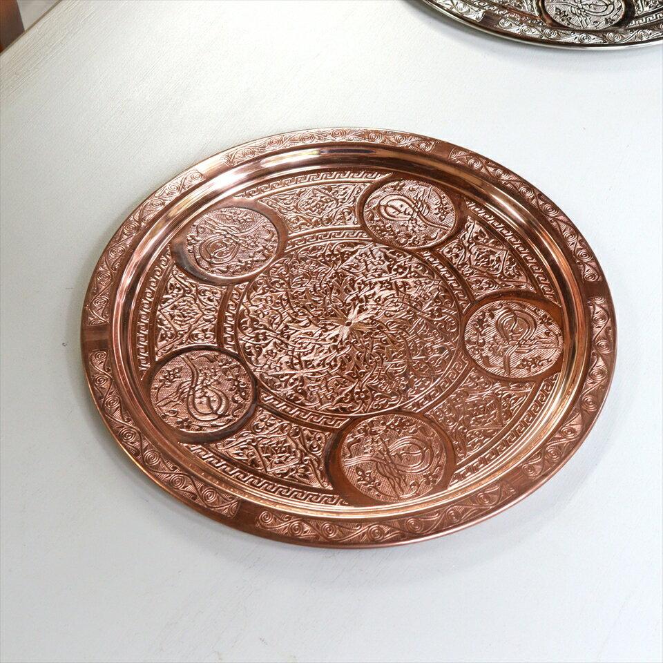 銅製カフェトレー丸盆28cm・ブロンズエキゾチックなイスラミックデザイン