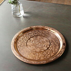 銅製カフェトレー丸盆28cm・ブロンズエキゾチックなイスラミックフラワーデザイン