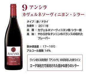 【送料無料】好きなワインを4本選んで送料無料の8800円【クーポン対象外】