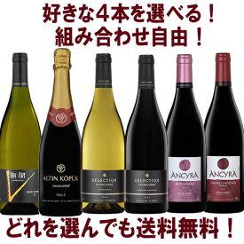 トルコワイン4本セット カワクルデレ社【クーポン対象外】