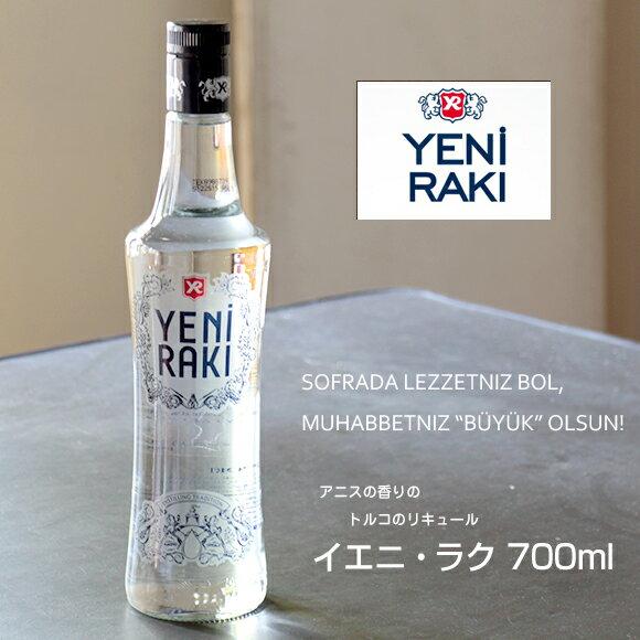 イエニ・ラク YENI RAKI 700ml トルコのお酒(アルコール度数45%)アニスの香り漂う地中海のリキュール【クーポン対象外】