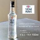 イエニ・ラク YENI RAKI 700ml トルコのお酒(アルコール度数45%)アニスの香り漂う地中海のリキュール