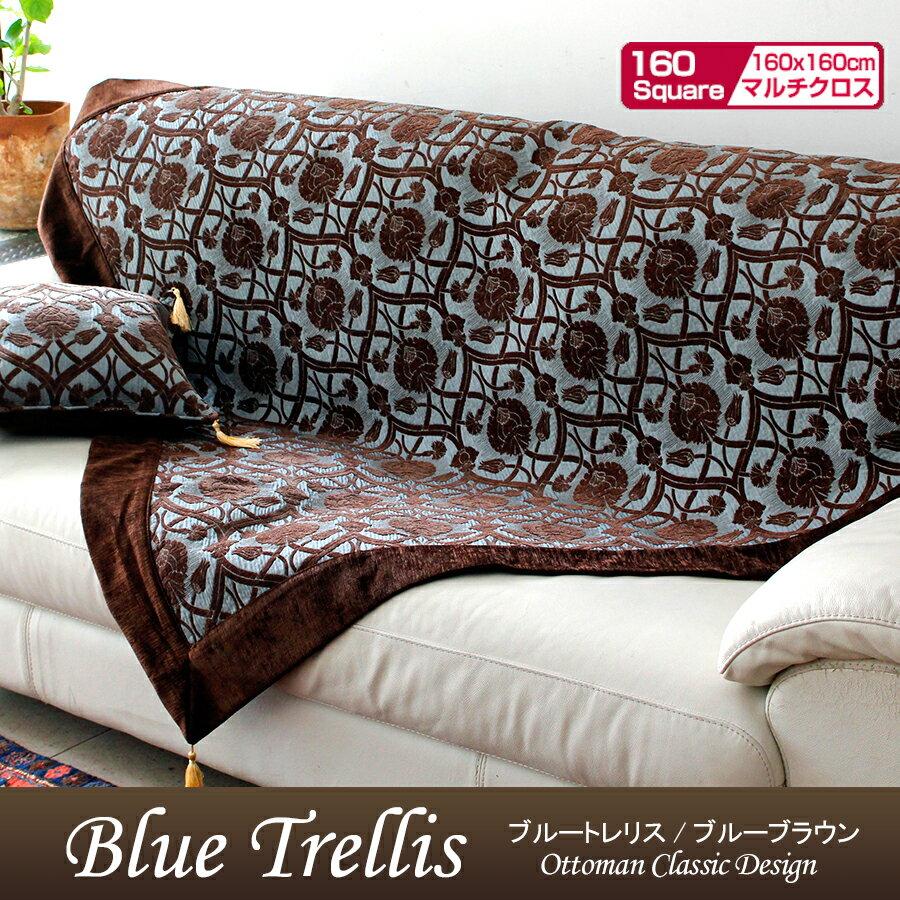 マルチカバー・ブルートレリス/ブルーブラウン160cm正方形・シュニール素材トルコ製・高級ファブリック
