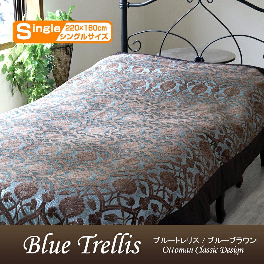 ベッドカバー(ベッドスプレッド) シングルサイズ・ブルートレリス・ブルーブラウン/トルコ製 高級ファブリック