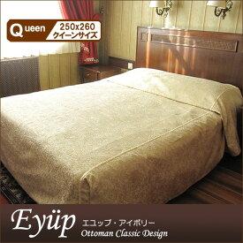 ベッドカバー(ベッドスプレッド)エユップクイーンサイズ(250x260cm)三枚パネルスタイル