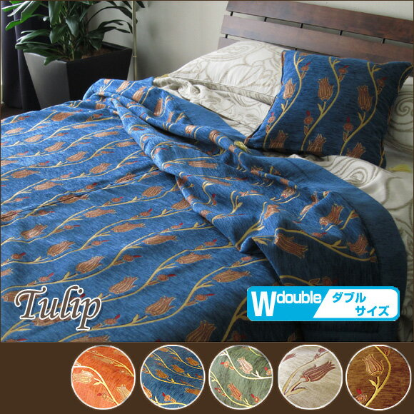 ベッドカバー(ベッドスプレッド) ダブルサイズ チューリップ/シュニール素材トルコ高級ファブリック OUTLET・訳あり品