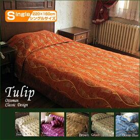ベッドカバー(ベッドスプレッド) シングルサイズ/チューリップ・シュニール素材トルコ高級ファブリック OUTLET・訳あり品