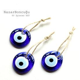 ナザルボンジュウ 3.5cm<3個セット>【レターパック可能】(ナザールボンジュウ)お土産用袋付〜トルコの青い目のお守り Turkish Evil Eye Amulet, Nazar Boncugu