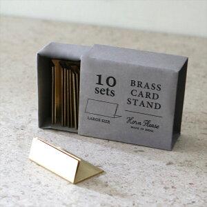 BRASS(真鍮) カードスタンド L/10箱入り10個セット/アンティーク調/カード立て/Lサイズ/黄銅/葉書サイズ
