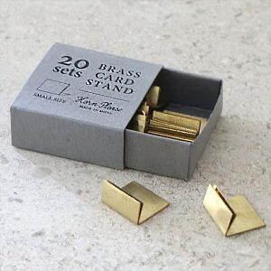 BRASS(真鍮) カードスタンド S/20箱入り20個セット/アンティーク調/カード立て/Sサイズ/黄銅/名刺サイズ