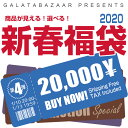 新春福袋2万円第四弾 キリム・ギャッベ(ギャベ)・手織りラグが見えて選べる数量限定ガラタバザール2020年1月10日20:00販売開始【送…