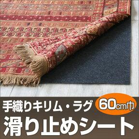 キリム・絨毯専用滑り止めシート60cm幅(60cm以上10cm単位の販売)