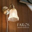 アンティーク調ウォールランプ・ガラスシェード・FAROS(ファロス)電源工事不要・60W白熱電球付き
