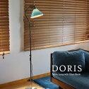 フロアスタンドライト・ガラスシェードランプDORIS(ドリス)/アンティーク調レトロなデザイン/間接照明・フロアランプ