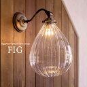 アンティーク調ウォールランプ・ガラスシェード・FIG(フィグ)要電源工事・60W白熱電球付属