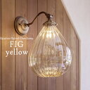 アンティーク調ウォールランプ・ガラスシェード・FIGyellow(フィグイエロー)要電源工事・60W白熱電球付属
