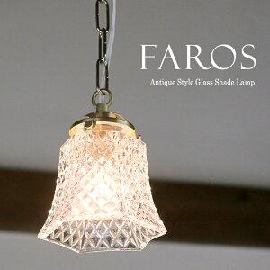ガラスシェード ペンダントライト 1灯 Faros(ファロス)/アンティーク調レトロなデザイン/引掛けシーリング付