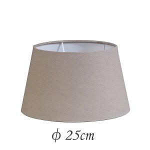 ランプシェード・交換用布シェード 直径25cmデューン・グレー テーブルライト用 E17/E26ソケット対応 【ホルダー式】