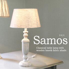 """布シェードランプ ホワイトウッドベース""""Samos サモス""""/高さ56cm φ30cmシェード E26 40W一灯 【ホテル仕様・リゾート・フレンチカントリー】"""