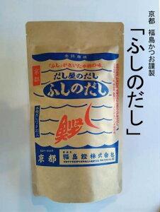 【送料無料】京のおだし 「ふしのだし」200g(10g×20袋)×5袋セットだし 出汁 国産原料 化学調味料不使用 食塩不使用 人気 かつおだし 厳選素材