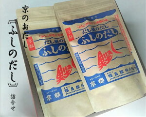 京のおだし 「ふしのだし」ギフトセット200g(10g×20パック)×2袋だし 出汁 国産原料 化学調味料不使用 食塩不使用 人気 かつおだし 厳選素材