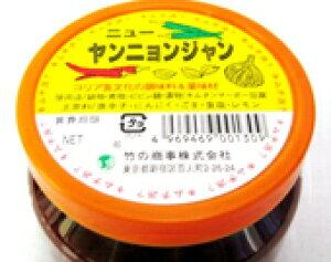 竹のヤンニョンジャン 250g 500円(送料別)