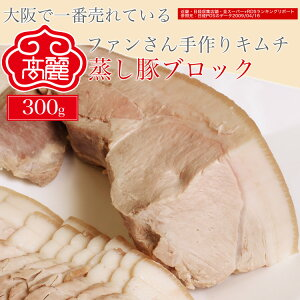 【モモ肉使用】蒸し豚ブロック(300g)国産豚を使用し、皮つきのまま独自の方法で蒸しあげました。キムチとの相性バッチり!そのまま塩をつけて食べても良し、チョジャン(韓国酢味噌)